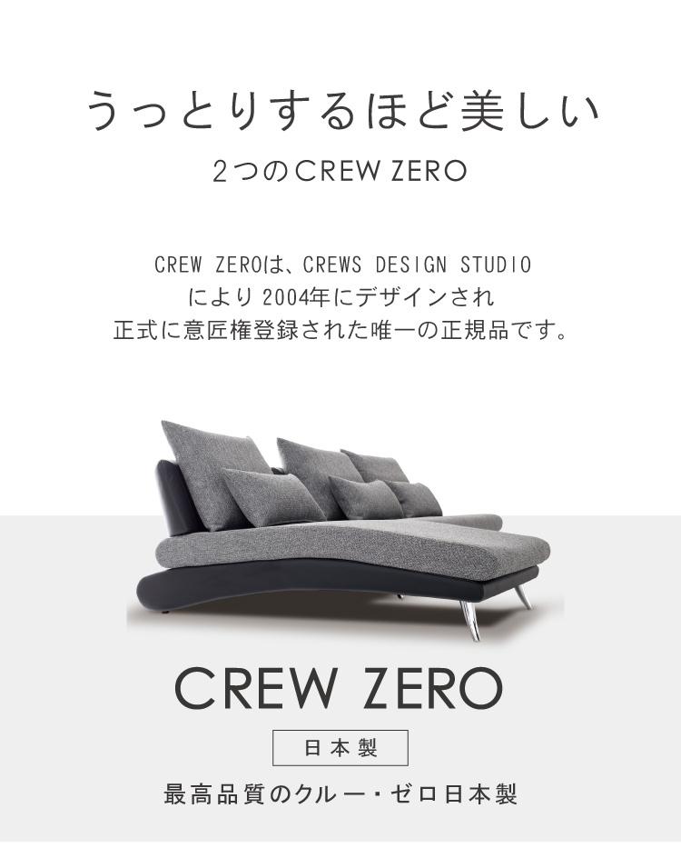 クルーゼロ日本製モデル