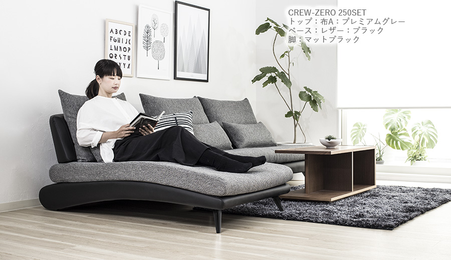 CREW-ZZERO 日本製ソファ
