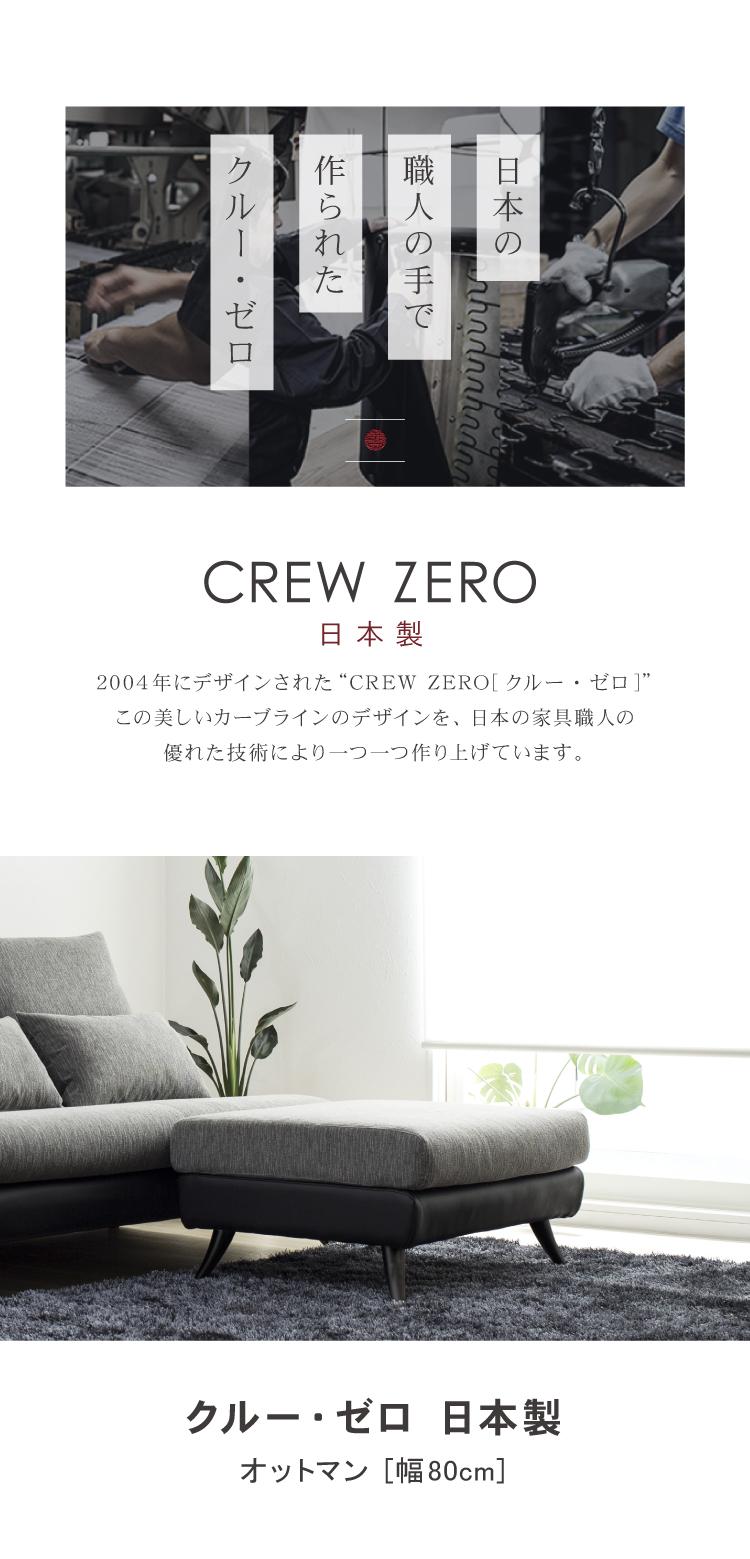 日本の職人の手で作られたソファ