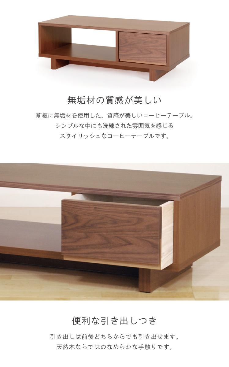 コーヒーテーブル「クレスポ」 商品説明