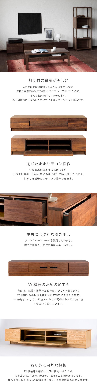テレビボード 商品説明