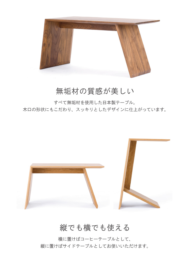リビングテーブル「レギオ」 商品説明