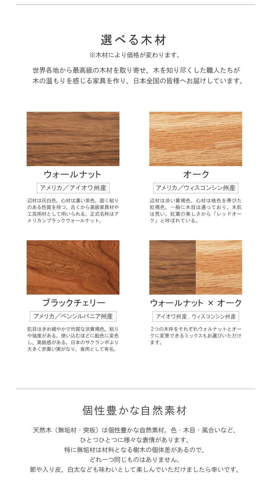 選べる木材