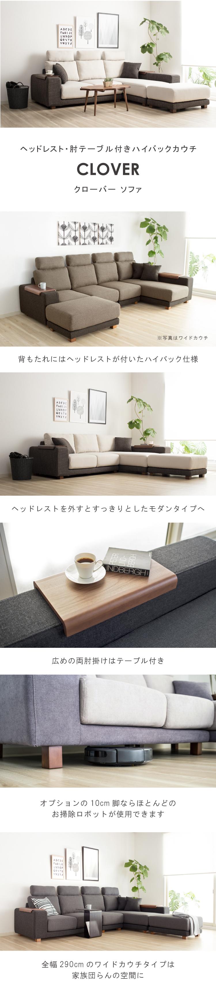 クローバーL字型カウチソファセット
